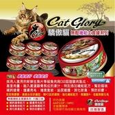 PRO毛孩王【單罐】驕傲貓 無穀機能主食罐 貓罐頭 貓罐 主食罐85G