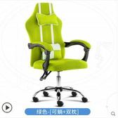 辦公椅電腦椅家用辦公椅子靠背簡約轉椅老板升降座椅主播可躺電競游戲椅JD 玩趣3C