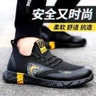 勞保鞋男士夏季透氣輕便防臭耐磨防砸防刺穿鋼包頭工地安全工作鞋 【618特惠】