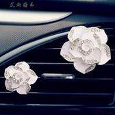 汽車擺件 汽車香水車用車載空調出風口香水