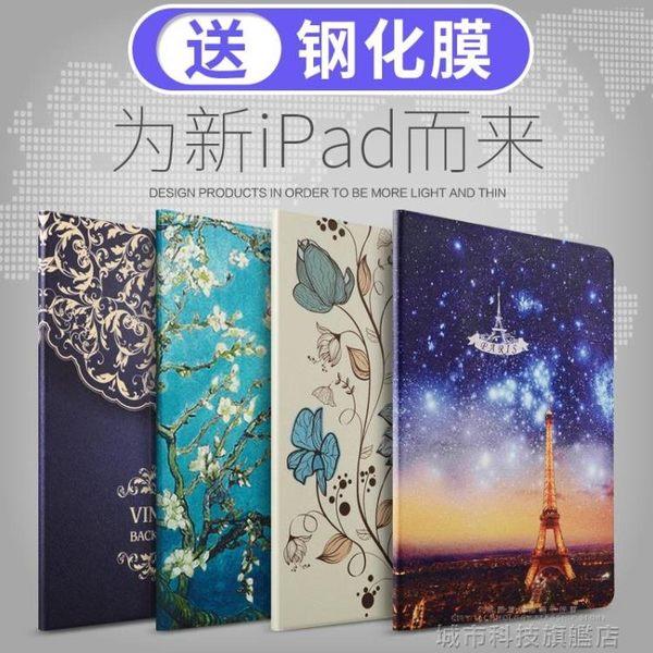 ipad保護套 新款iPad保護套蘋果9.7英寸2017平板電腦pad7新版a1822皮套硅膠愛派paid 城市科技