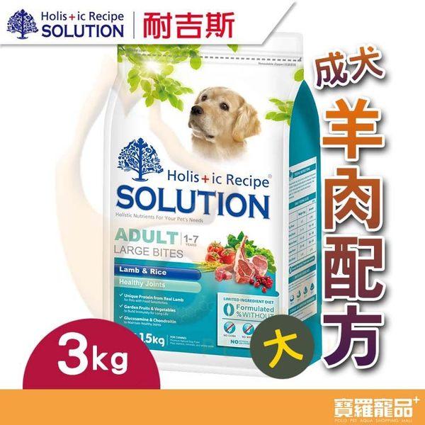 耐吉斯成犬/羊肉 【大】寵物飼料 3kg【寶羅寵品】