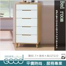 《固的家具GOOD》80-20-AT 肯詩特烤白雙色2尺五斗櫃【雙北市含搬運組裝】