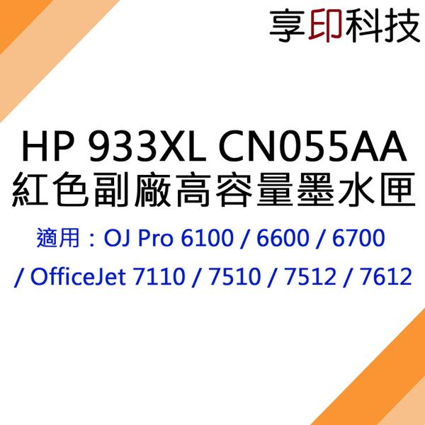 【享印科技】HP 933XL / CN055AA 紅色副廠高容量墨水匣 適用 OJ Pro 6100/6600/6700/OfficeJet 7110/7510/7512/7612