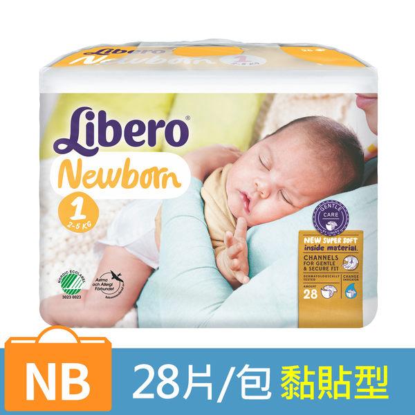 麗貝樂 嬰兒紙尿褲1號-NB (28片/包)