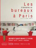 (二手書)巴黎創意辦公室