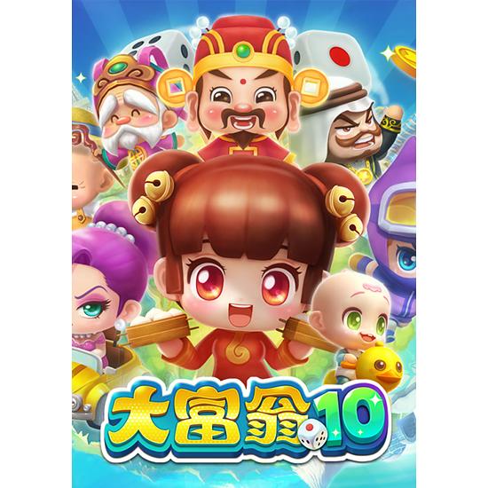 [哈GAME族]免運費 可刷卡●大富翁系列最新作品●PC 大富翁10 繁體中文版 實體包裝Steam平台序號