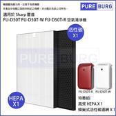 HEPA替換濾芯+活性碳組適用SHARP夏普FU-D50T FU-D50T-W FU-D50T-R空氣清淨機 (料號﹕FZ-D40XH)
