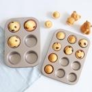 烘焙工具 馬芬蛋糕模具 不沾圓形12連烤盤 甜甜圈小蛋糕模具家用【快速出貨全館免運】