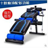 仰臥起坐板健身器材家用收腹機多功能健身椅Lpm1943【每日三C】