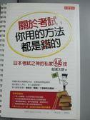 【書寶二手書T1/高中參考書_JGO】關於考試你用的方法都是錯的_王岑文, 超速太朗