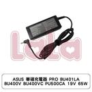 ASUS 華碩充電器 PRO BU401LA BU400V BU400VC PU500CA 19V 65W