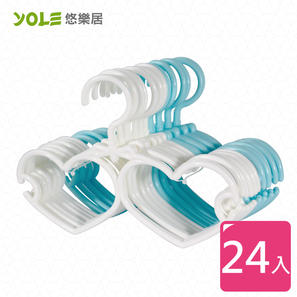 【YOLE悠樂居】雙心防滑多用兒童衣架(24入)#1226005 晾衣架 塑膠衣架