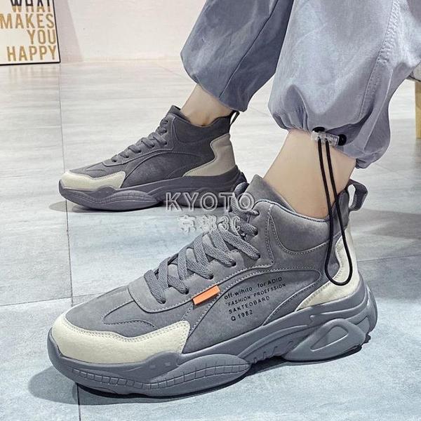 新年禮物男鞋冬季鞋子男韓版潮流高幫運動鞋棉鞋男士加絨休閒鞋增高板