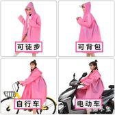 雨衣女成人韓版時尚徒步學生單人男騎行電動電瓶車自行車雨披兒童 ys6140『毛菇小象』