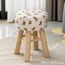 化妝椅 家用凳子時尚創意小板凳實木小椅子沙發凳圓凳矮凳方凳多功能坐墩 618購物節 YTL