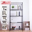 【JR創意生活】輕型五層烤漆黑45X60X150cm 波浪架
