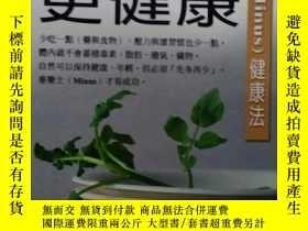 二手書博民逛書店罕見「少一點」更健康:麥樂士(Minus)健康法Y188953