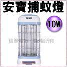【信源】全新【安寶10W捕蚊燈(AB-8255)】線上刷卡~免運費