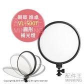 現貨 公司貨 ROWA 樂華 Viltrox 唯卓 VL-500T 9吋 圓形補光燈 柔光燈 攝影燈 美膚 可調色溫