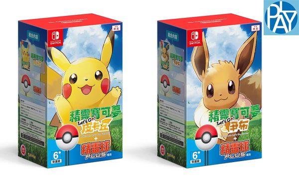 Switch-精靈寶可夢 Let's Go!同捆精靈球PLUS中文版 PLAY-小無電玩