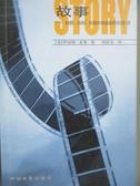 【書寶二手書T3/藝術_ODZ】故事-材質.結構.風格和銀幕劇作的原理_麥基_簡體