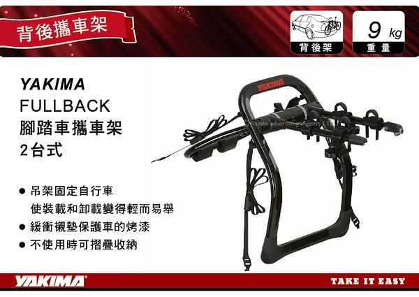   MyRack   YAKIMA FULLBACK 2台式 腳踏車攜車架 自行車架 背後架 拖車架 單車架