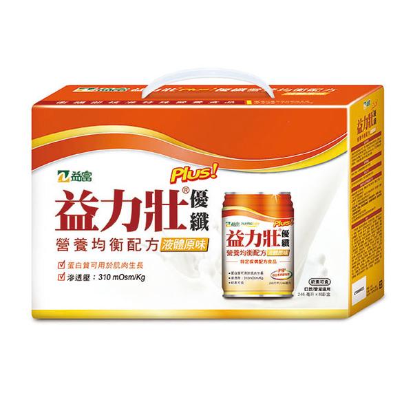 益力壯Plus優纖營養均衡配方(原味)8入禮盒組 *維康*