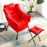 懶人沙發 單人沙發椅學生宿舍電腦椅現代簡約家用臥室陽台靠背躺椅【幸福小屋】