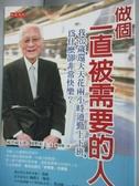 【書寶二手書T6/傳記_HCI】做個一直被需要的人-我102歲,還天天花兩小時通勤上下班_福井 福太郎