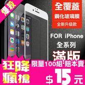 【限量100組 賠本下殺】iPhone全覆蓋滿版 i6s/6+/i7/i7+ 前貼/保護膜/全覆蓋