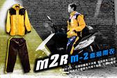 [中壢安信]M2R M2 雨衣/風衣 黃色 台灣原物料製造 設計時尚