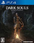 PS4 黑暗靈魂 重製板(中文版)