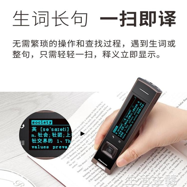 翻譯機 漢王E典筆A30T升級版語音版同聲翻譯中英電子詞典學習掃描翻譯機 生活主義