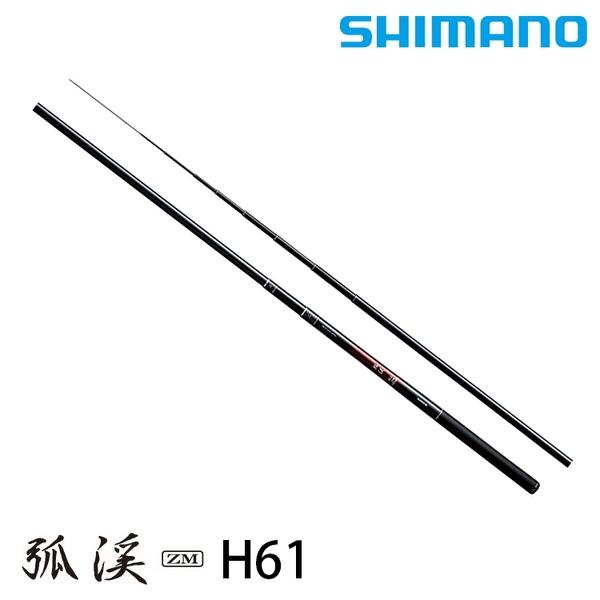 漁拓釣具 SHIMANO 弧溪 ZM H61 [溪流竿]