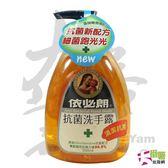 《依必朗》抗菌洗手露300ml/依必朗洗手乳 [12H2] - 大番薯批發網