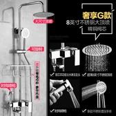 花灑淋浴組 淋浴花灑套裝家用全銅浴室淋雨噴頭沐浴衛生間恒溫淋浴器洗澡神器