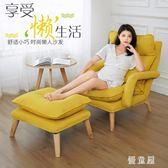多功能可折疊懶人沙發 陽臺簡約北歐躺椅子臥室午睡家用單人 BT9950『優童屋』