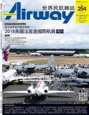 Airway 世界民航 9月號/2018 第254期