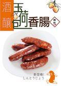【高雄型農大聯盟】寶島第一味★酒釀玉荷包香腸600g(辣味)