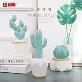 北歐仙人掌擺件仿真盆栽創意房間裝飾ins少女心客廳桌面家居飾品