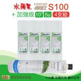 水蘋果居家淨水~ 水蘋果公司貨 EVERPURE S100 濾心 + EssenPure加強版前置濾心4支組(5微米壓紋PP)
