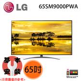 【LG樂金】LG 65吋 一奈米4K物聯網電視 65SM9000PWA 送貨到府+基本安裝