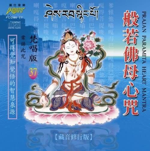 梵唱版 37 般若佛母心咒 CD (購潮8)
