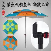 快速出貨-薑太公金威釣魚傘2.2米萬向防雨折疊防曬2.4米雙層垂釣太陽遮陽傘【限時八九折】