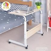 電腦桌 可移動簡易升降筆記本電腦桌床上書桌置地用移動懶人桌床邊電腦桌 LX 萊俐亞