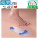 MAKIDA四肢護具(未滅菌) 【海夫健康生活館】 吉博 全長型矽膠鞋墊 平面型(SF310)