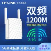 信號放大器WiFi增強器家用無線網絡TPLINK中繼高速穿墻wf接收 生活樂事館