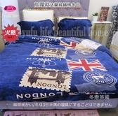 法蘭絨【薄被套+厚床包】5*6.2尺/雙人˙四件套厚床包組/御芙專櫃『冬戀英國』冬季必購保暖商品