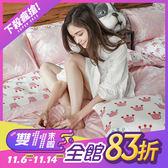 床包 / 單人【尋找夢奇地粉】含一件枕套  100%精梳棉  戀家小舖台灣製